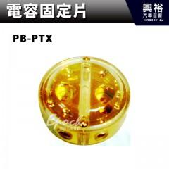 【電容固定片】PB-PTX