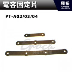 【電容固定片】 PT-A02/03/04.Connection Bar