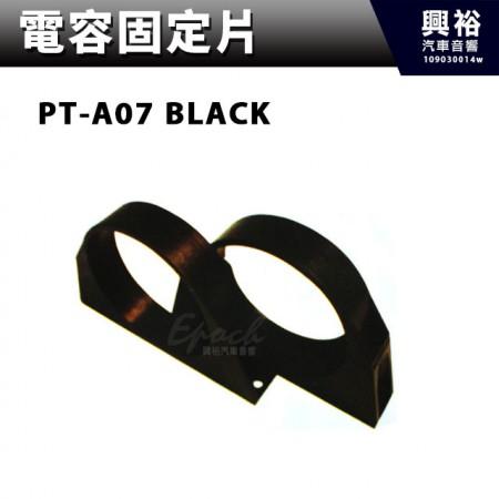 【電容固定片】PT-A07.BLACK