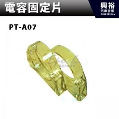 【電容固定片】PT-A07.CLEAR