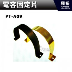 【電容固定片】PT-A09.Connection Bar(BLACK)