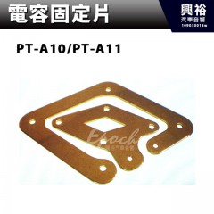 【電容固定片】 PT-A10.PT-A11.Connection Bar