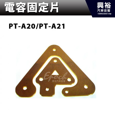 【電容固定片】PT-A20/PT-A21.Connection Bar