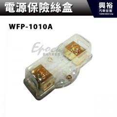 【電源保險絲盒】WFP-1010A