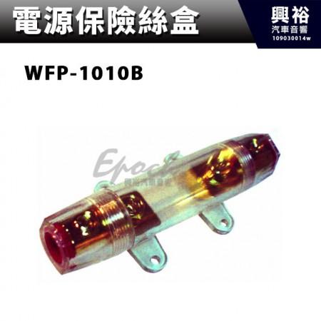 【電源保險絲盒】WFP-1010B