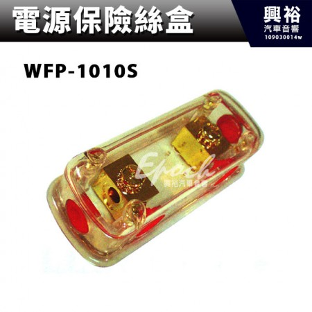 【電源保險絲盒】 WFP-1010S