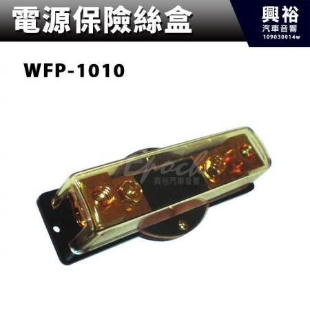 【電源保險絲盒】 WFP-1010