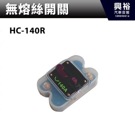 【無熔絲開關】HC-140R