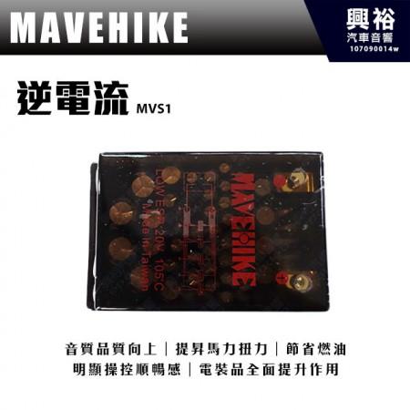 【MAVEHIKE】馬福駭客 逆電流*負電加強/提升馬力扭力/節省燃油/電裝品全面提升