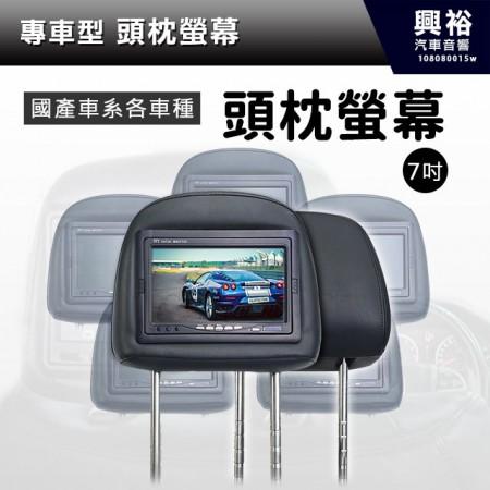【專車頭枕螢幕】國產車系各車種7吋頭枕螢幕 (單顆$2500)*現貨供應