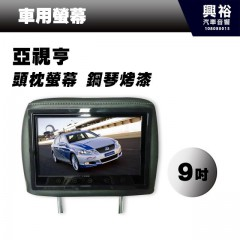 【亞視亨】ASIASONIC 9吋車用頭枕液晶螢幕頭枕TV (單顆)