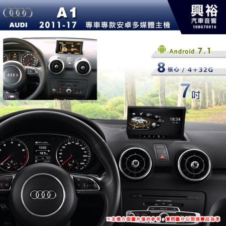 【專車專款】2011~17年A1專用7吋無碟安卓主機*8核4+32G※倒車選配