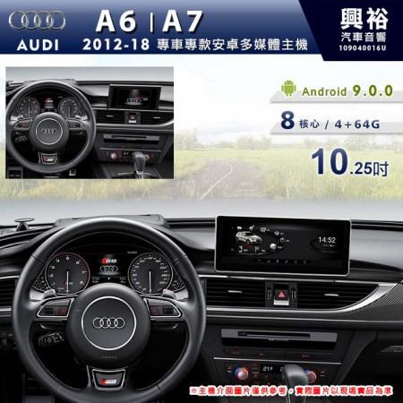 【專車專款】2012~18年 AUDI 奧迪 A6/A7 10.25吋導航影音多媒體安卓機 *藍芽+導航+8核心 4+64G (倒車選配