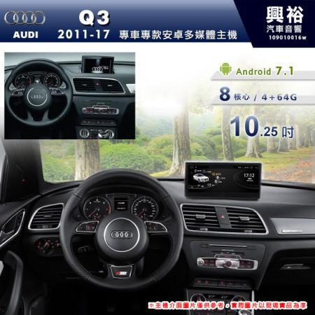 【專車專款】2011~17年Q3專用10.25吋無碟安卓主機*藍芽+導航+安卓*8核4+64※倒車選配