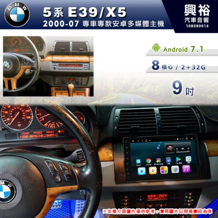 【專車專款】2000~07年5系E39/X5專用9吋螢幕安卓多媒體主機*8核心4+32G※倒車選配