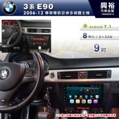 【專車專款】2006~12年3系E90專用9吋螢幕安卓多媒體主機*8核心2+32G※倒車選配