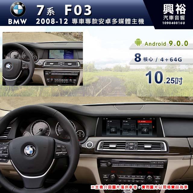 【專車專款】2008~12 年 BMW 寶馬 7系列 F03 10.25吋導航影音多媒體安卓機 *藍芽+導航+8核心 4+64G (倒車選配