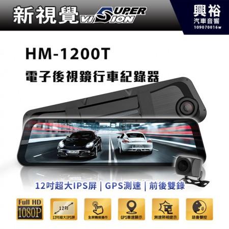 【新視覺】HM-1200T 電子後視鏡 行車紀錄器 *12吋吋超大IPS屏幕/GPS測速警示/前後雙錄/150廣角 (公司貨