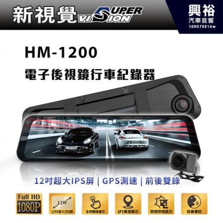 【新視覺】HM-1200 電子後視鏡 行車紀錄器 *12吋超大IPS屏幕/GPS測速警示/前後雙錄/150廣角 (公司貨