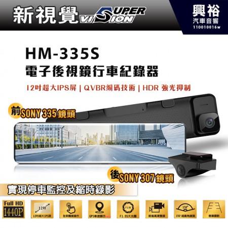 【新視覺】HM-335S 電子後視鏡行車紀錄器 *前SONY 335感光/後SONY 307感光/HDR強光抑制/QVBR編碼技術/12吋大IPS屏幕/前後雙錄 (公司貨