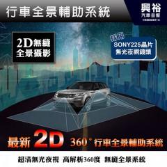 【SuperVision】新視覺 HM-360A 最新2D 360度行車全景輔助系統 *2D無縫全景攝影|超輕無光夜視*