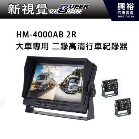【SuperVision】新視覺大車專用 HM-4000AB 2R 二錄高清行車紀錄器 *9吋高清螢幕|分割畫面顯示*