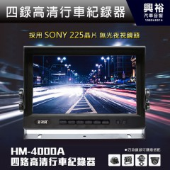 【SuperVision】新視覺 HM-4000A 四錄高清行車紀錄器 *9吋高清螢幕|四分割畫面顯示*