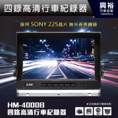 【SuperVision】新視覺 HM-4000B 四錄高清行車紀錄器 *9吋高清螢幕|四分割畫面顯示*