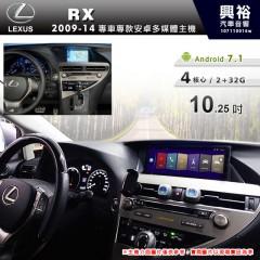 【專車專款】2009~2014年RX系列專用10.25吋無碟安卓機*藍芽+導航+安卓*4核心2+32※倒車選配