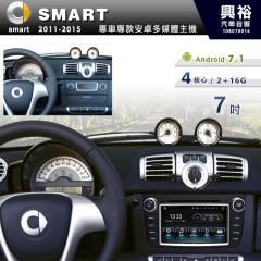 【專車專款】2011~15年SMART專用7吋安卓機*DVD+藍芽+導航*4核心2+16G※倒車選配