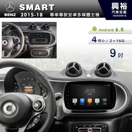 【專車專款】2015~19年SMART專用9吋安卓機*4核心2+16G※倒車選配