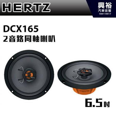 【HERTZ】DCX165 6.5吋2音路同軸喇叭