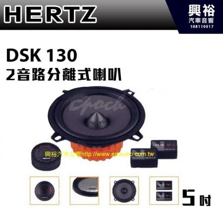 【HERTZ】DSK 130 5吋2音路分離式喇叭