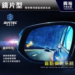 【SIMTEC興運科技】鏡片型 專車專用盲點偵測系統*變換車道輔助/主動超車預警/後方交叉車流警示*國產車完工價 進口車另計