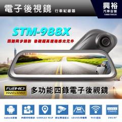 【電子後視鏡】SMT-988X 多功能四錄電子後視行車紀錄器 *四路同步錄影 後視超高規格感光元件*