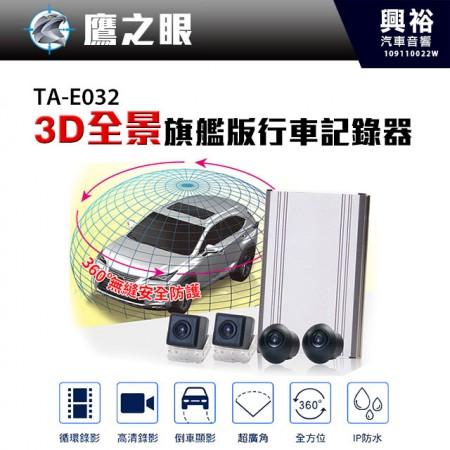 【鷹之眼】3D全景旗艦版行車記錄器TA-E032*360度無縫顯示/四鏡頭錄影/高清夜視/循環錄影/支援倒車軌跡