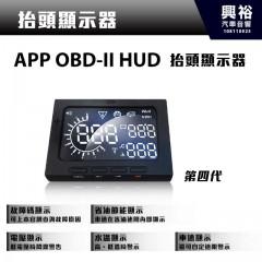 【抬頭顯示】第四代APP OBD-II HUD 抬頭速度顯示器*台灣製造