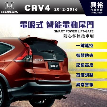 【HONDA】2012~16年CRV4專用 電吸式智能電動尾門*一鍵遙控/尾門聲光警示系統/智能防夾/高度記憶※腳踢掀開選配*保固二年 含裝