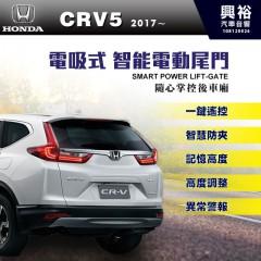 【HONDA】2017~2019年CRV5專用 電吸式智能電動尾門*保固二年 含裝