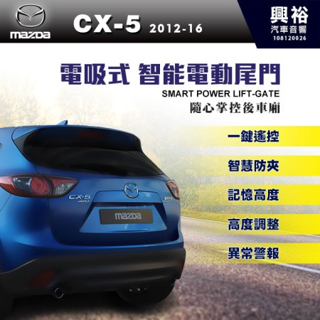【MAZDA】2012~16年CX-5專用電吸式智能電動尾門*一鍵遙控/尾門聲光警示系統/智能防夾/高度記憶※腳踢掀開選配*保固二年 含裝