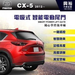 【MAZDA】2012~2019年CX-5 專用 電吸式智能電動尾門*保固二年