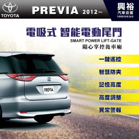 【TOYOTA】2012~20年 PREVIA專用 電吸式智能電動尾門 *一鍵遙控/尾門聲光警示系統/智能防夾/高度記憶※腳踢掀開選配*保固二年