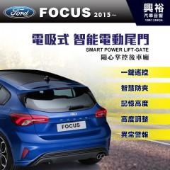 【FORD】2015~2019年FOCUS專用 電吸式智能電動尾門*保固二年 含裝