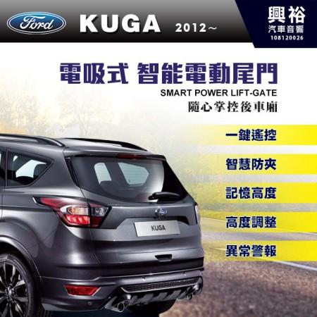 【FORD】2012~20年KUGA 專用 電吸式智能電動尾門*一鍵遙控/尾門聲光警示系統/智能防夾/高度記憶※腳踢掀開選配*保固二年 含裝