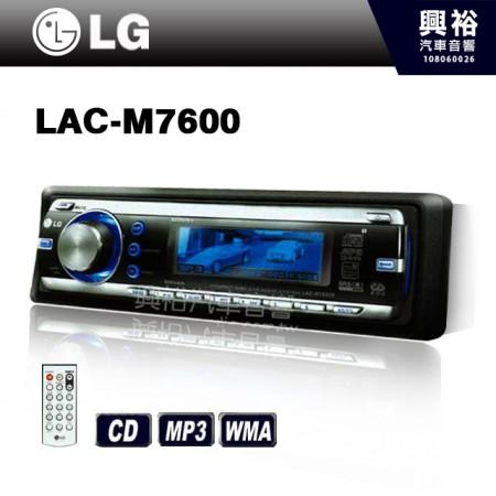 【LG】LAC-M7600 CD音響主機 *前置單片 CD 公司貨