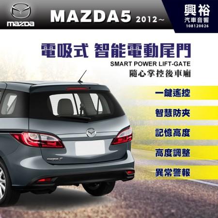 【MAZDA】2012~2015年 MAZDA5 m5專用 電吸式智能電動尾門*保固二年 含裝