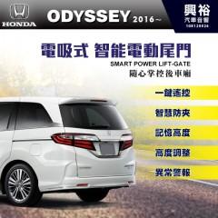 【HONDA】2016~2019年ODYSSEY 電吸式智能電動尾門*保固二年 含裝
