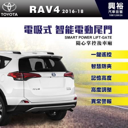 【TOYOTA】2016~18年RAV4專用電吸式智能電動尾門*一鍵遙控/尾門聲光警示系統/智能防夾/高度記憶※腳踢掀開選配*保固二年 含裝