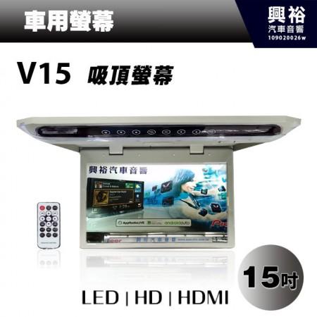 【吸頂螢幕】V15 超大高解晰畫素15吋全彩吸頂式車用液晶吸頂螢幕*附遙控器