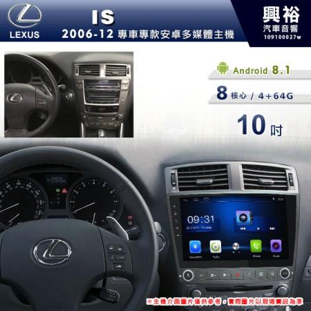 【專車專款】2006~2012年IS系列專用10吋無碟安卓機*藍芽+導航+安卓*8核心4+64※倒車選配